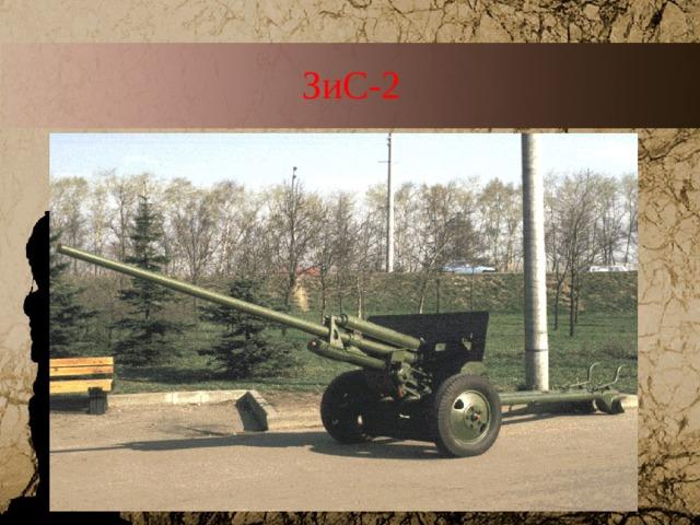 ЗиС-2