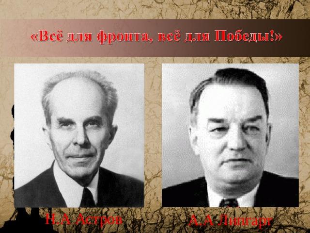Н.А Астров А.А Липгарт