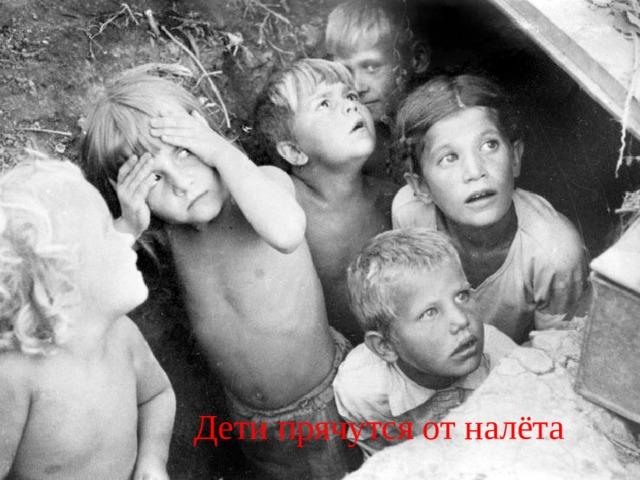 Дети прячутся от налёта