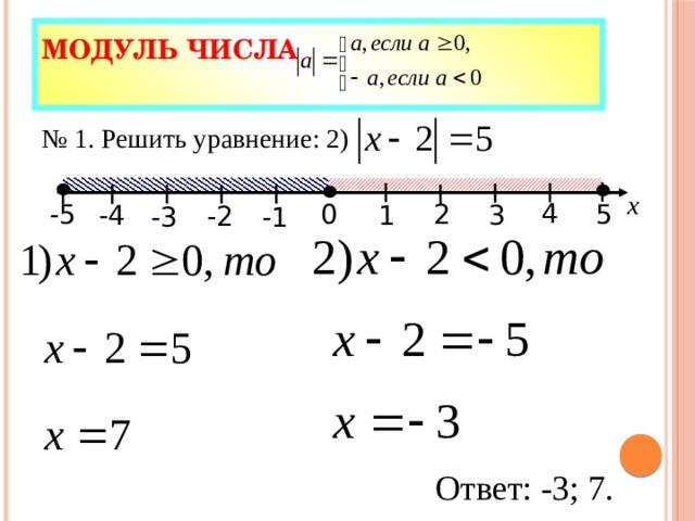 Модуль числа   № 1. Решить уравнение: 2) х 4 5 2 0 -5 3 1 -4 -2 -3 -1 Ответ: -3; 7.