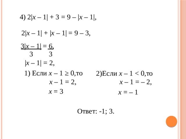 4) 2| x – 1| + 3 = 9 – | x – 1|, 2| x – 1| + | x – 1| = 9 – 3, 3| x – 1| = 6, 3 3 | x – 1| = 2, 1) Если x – 1 ≥ 0,то  x – 1 = 2, 2)Если x – 1  x – 1 = – 2, x = 3 x = – 1 Ответ: -1; 3.