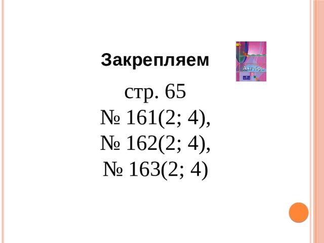 Закрепляем стр. 65 № 161(2; 4), № 162(2; 4), № 163(2; 4)
