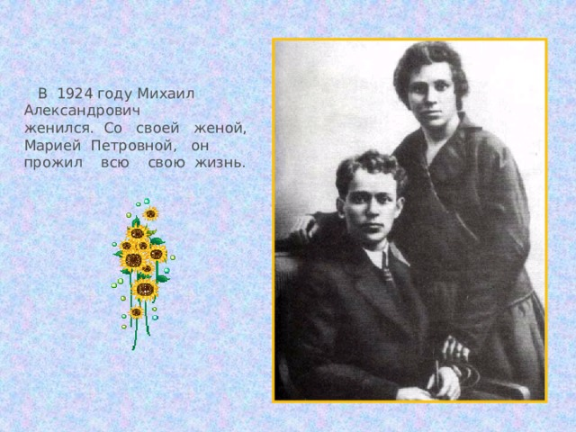 В 1924 году Михаил Александрович женился. Со своей женой, Марией Петровной, он прожил всю свою жизнь.