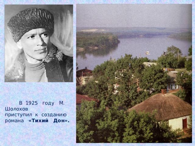 В 1925 году М. Шолохов приступил к созданию романа «Тихий Дон».
