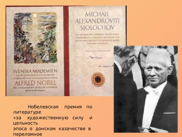 Нобелевская премия по литературе «за художественную силу и цельность эпоса о донском казачестве в переломное для России время».
