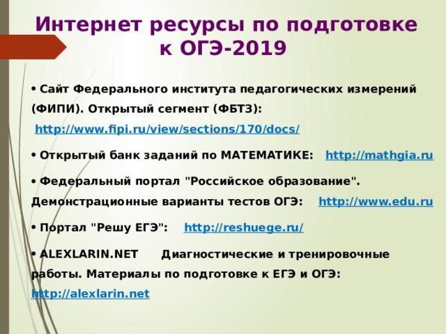 Интернет ресурсы по подготовке к ОГЭ-2019
