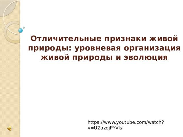 Отличительные признаки живой природы: уровневая организация живой природы и эволюция https://www.youtube.com/watch?v=UZazdjPYVls