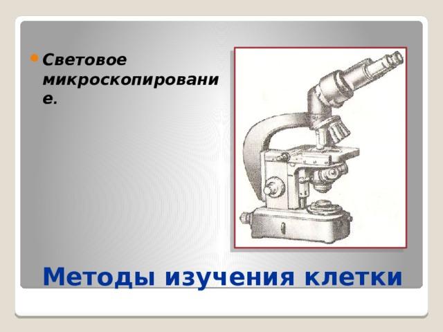 Световое микроскопирование .