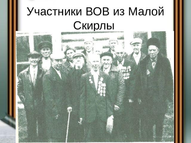 Участники ВОВ из Малой Скирлы