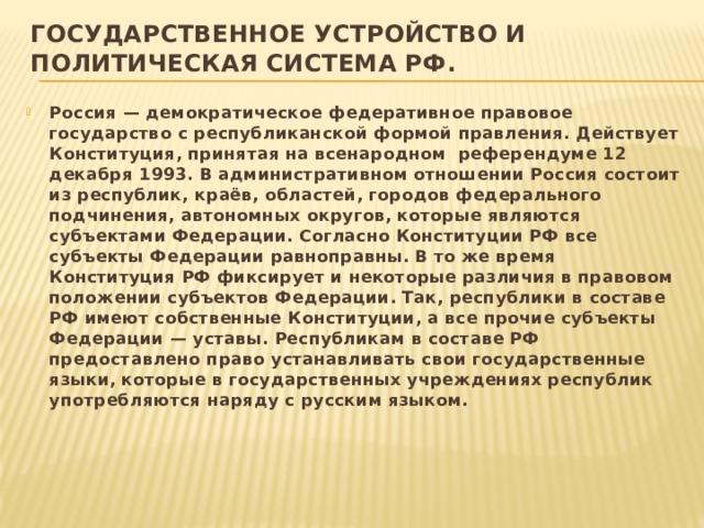 Государственное устройство и политическая система РФ.