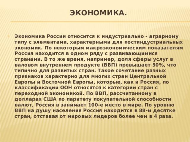 Экономика.