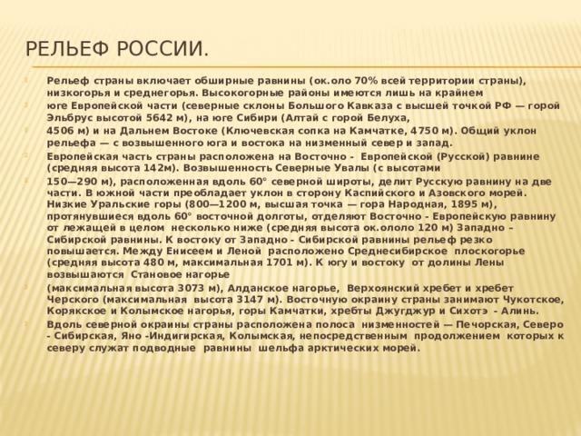Рельеф россии.
