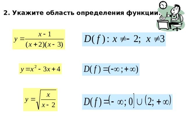 2. Укажите область определения функции. 5