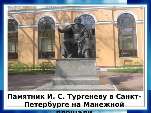 Памятник И. С. Тургеневу в Санкт-Петербурге на Манежной площади