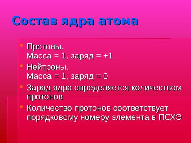 Состав ядра атома