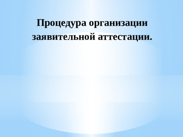 Процедура организации заявительной аттестации.