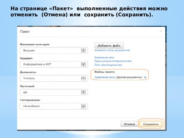 На странице «Пакет» выполненные действия можно отменить (Отмена) или сохранить (Сохранить).