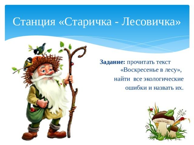 Станция «Старичка - Лесовичка»  Задание: прочитать текст «Воскресенье в лесу», найти все экологические  ошибки и назвать их.