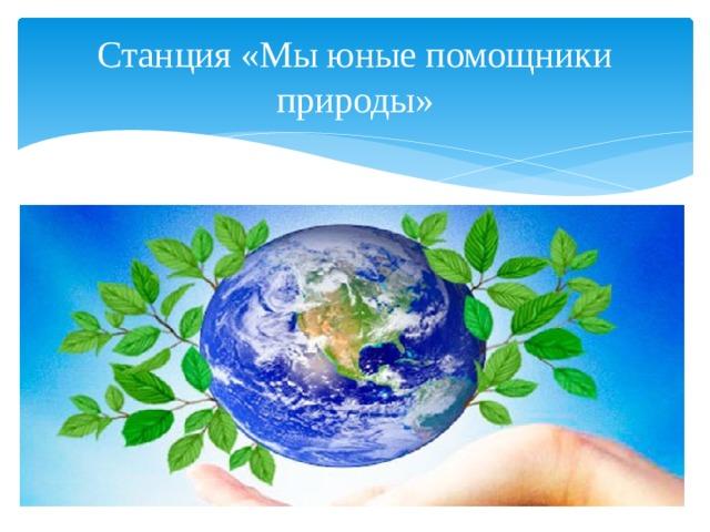 Станция «Мы юные помощники природы»