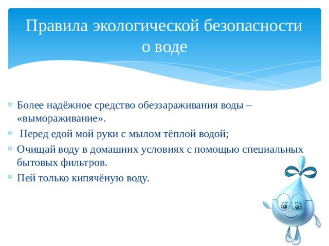 Правила экологической безопасности о воде