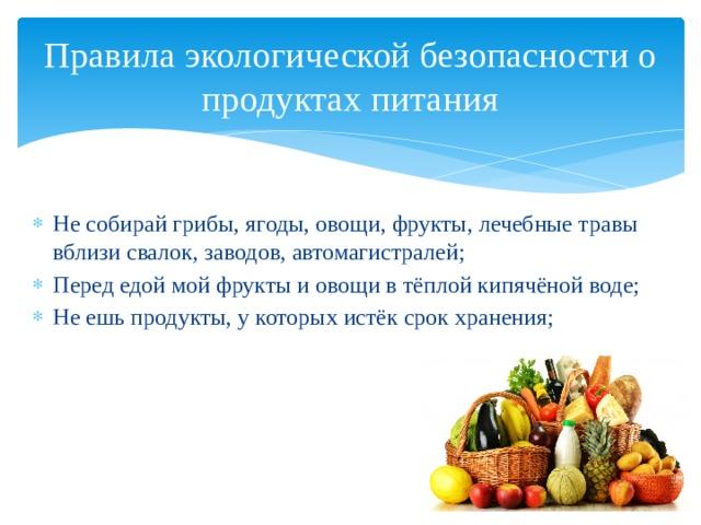 Правила экологической безопасности о продуктах питания