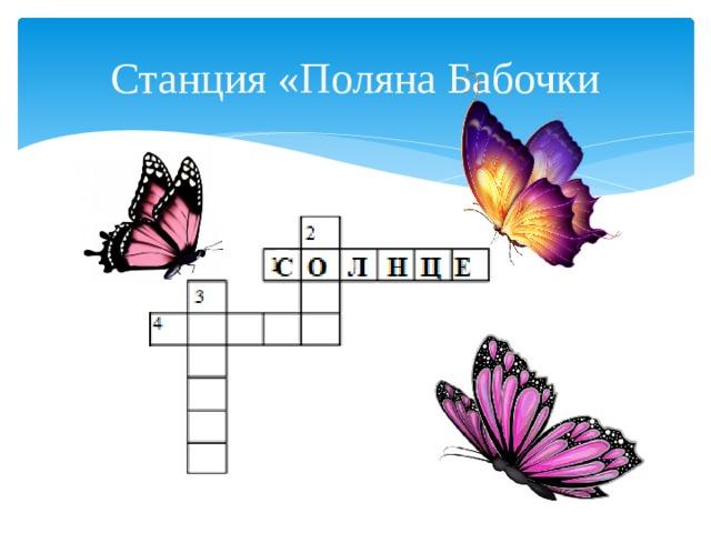 Станция «Поляна Бабочки