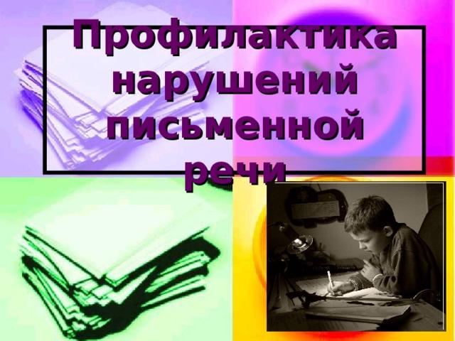 Профилактика нарушений письменной речи