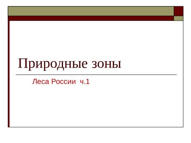 Леса России ч.1 Природные зоны