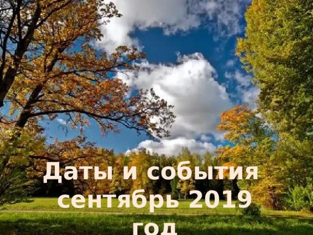 Даты и события сентябрь 2019 год