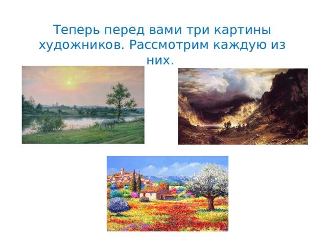 Теперь перед вами три картины художников. Рассмотрим каждую из них.