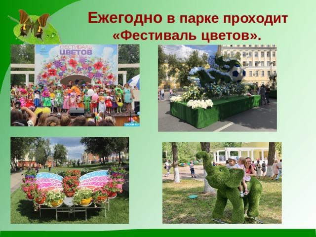 Ежегодно в парке проходит «Фестиваль цветов».