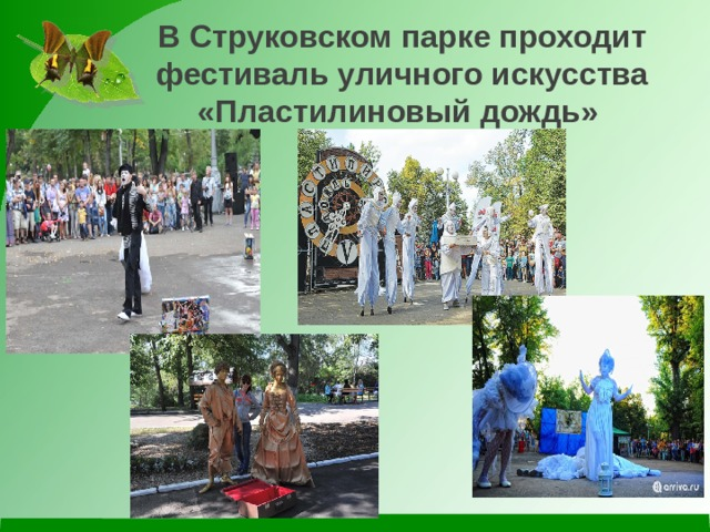 ВСтруковском парке проходит фестиваль уличного искусства «Пластилиновый дождь»