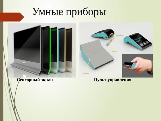 Умные приборы Сенсорный экран . Пульт управления .
