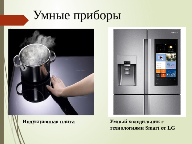 Умные приборы Индукционная плита Умный холодильник с технологиями Smart от LG