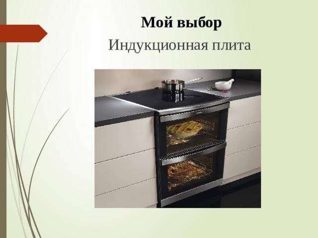Мой выбор Индукционная плита