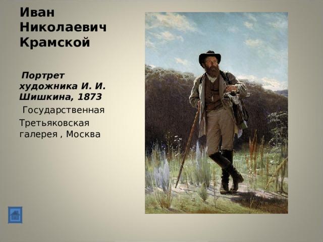 Иван Николаевич Крамской  Портрет художника И. И. Шишкина, 1873  Государственная Третьяковская галерея , Москва