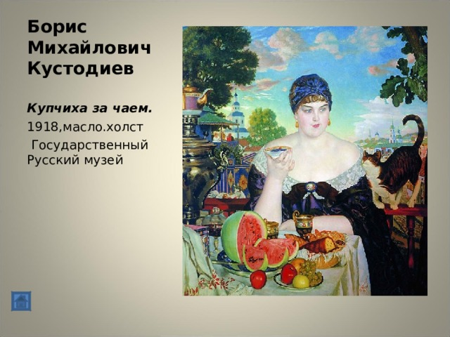 Борис Михайлович Кустодиев Купчиха за чаем. 1918,масло.холст  Государственный Русский музей