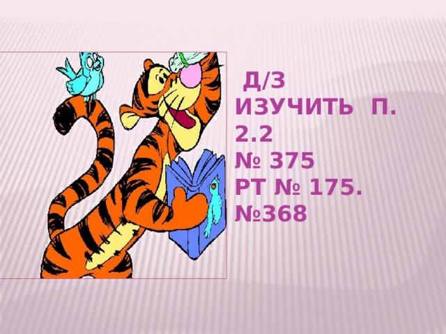 Д/з  изучить п. 2.2  № 375  РТ № 175. №368
