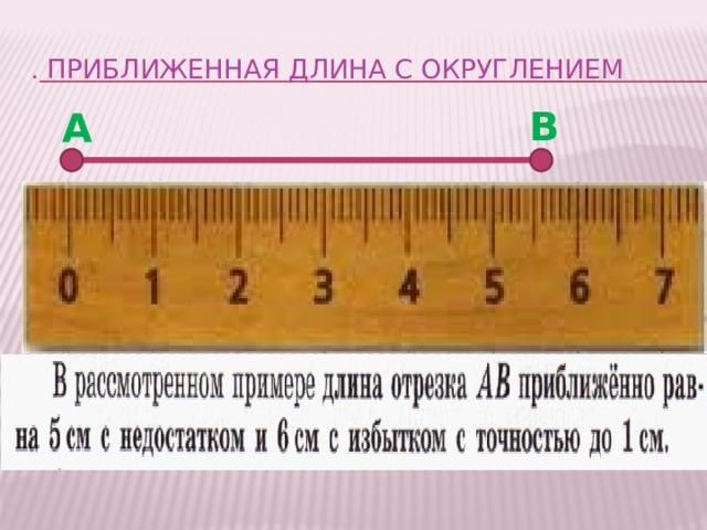 . Приближенная длина с округлением В А
