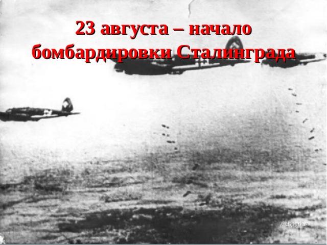 23 августа – начало бомбардировки Сталинграда