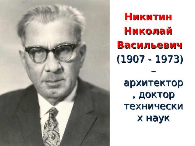 Никитин Николай Васильевич (1907 - 1973) – архитектор, доктор технических наук
