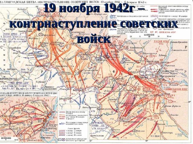 19 ноября 1942г – контрнаступление советских войск