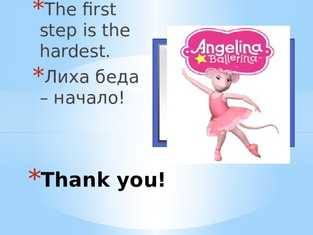 The first step is the hardest. Лиха беда – начало! Вставка рисунка Thank you!