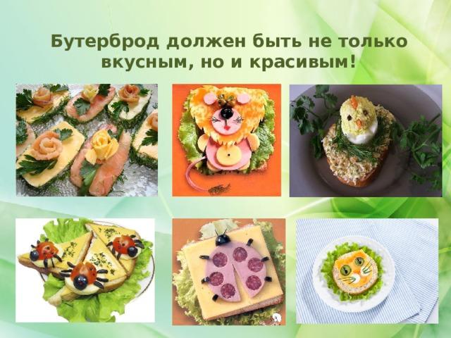 Бутерброд должен быть не только вкусным, но и красивым!