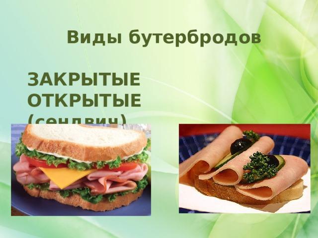 Виды бутербродов  ЗАКРЫТЫЕ ОТКРЫТЫЕ (сендвич)