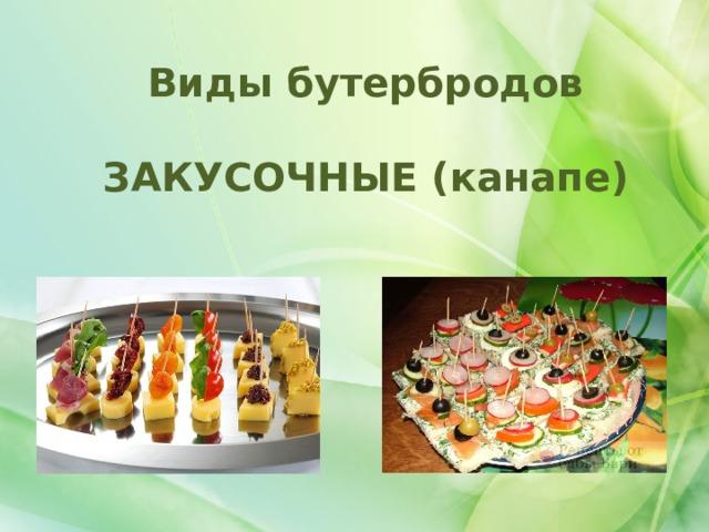 Виды бутербродов  ЗАКУСОЧНЫЕ (канапе)