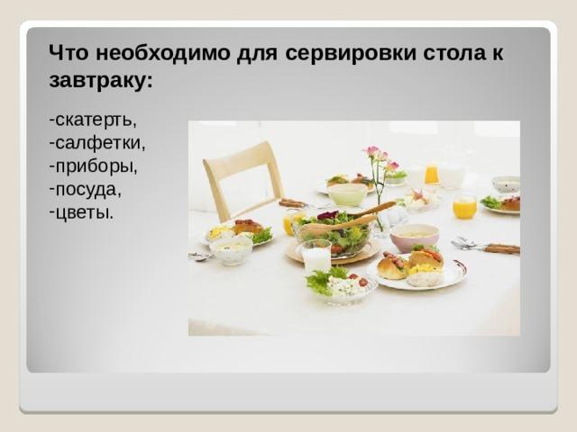 Что необходимо для сервировки стола к завтраку: