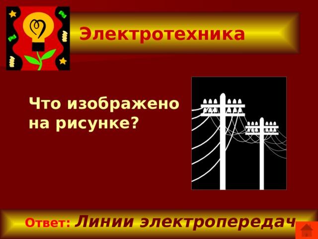 Электротехника   Что изображено на рисунке?  Ответ:  Линии электропередач.