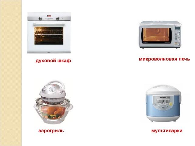 микроволновая печь духовой шкаф мультиварки аэрогриль