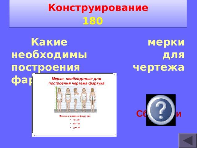 Конструирование 1 8 0    Какие мерки необходимы для построения чертежа фартука? Сб, Ст, Ди